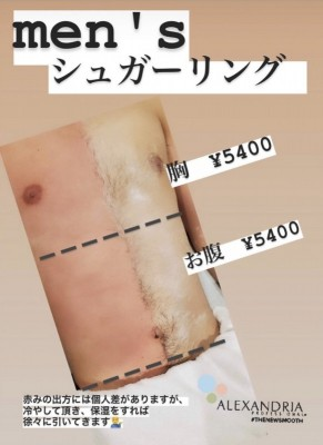 Shop images Male waxing or sugarin is better for sensitive skin in Ebisu tokyo